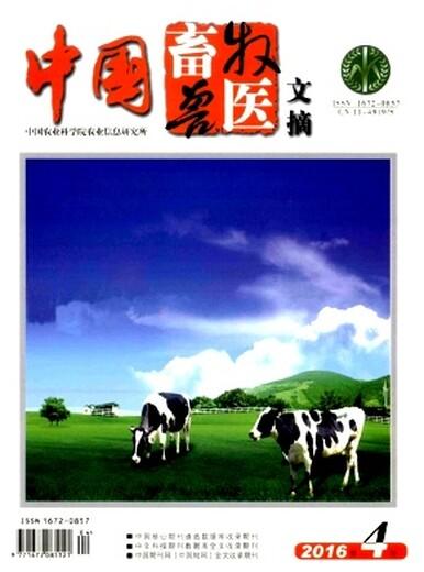【农业部主管期刊投稿发表《中国畜牧兽医文摘