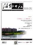 社科类经济省级期刊改革与开放杂志征稿流程版面费多少论文发表投稿方式图片