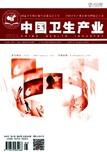 正规刊物国家卫生部主管《中国卫生产业》杂志征稿流程医药医学类论文发表专利设计图片