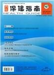 医学期刊养生健指南》杂志征稿流程医学论文发表投稿邮箱图片