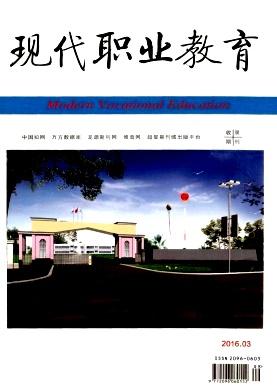 【教师职称论文发表省级职业技术学术期刊《现