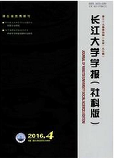 【长江大学学报社会科学版投稿必知的流程_论