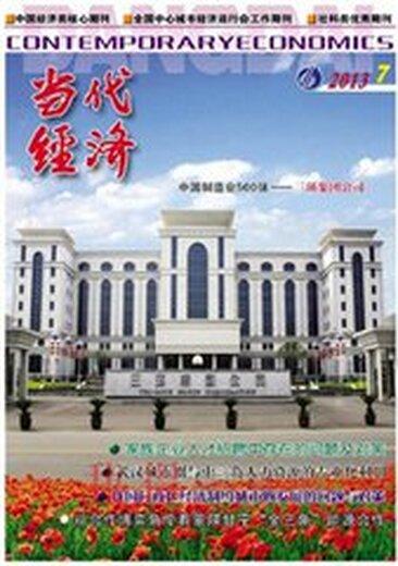 【经济类核心期刊《当代经济》经济类核心期刊