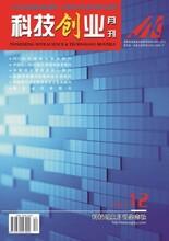科技创业月刊征稿科技类论文发表图片