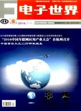 电子信息类期刊有哪些评职称好发的?电子世界杂志国家级期刊