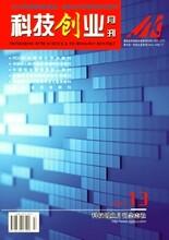湖北省工程科技类论文发表版面费降低,《科技创业月刊》杂志征稿,出刊迅速图片