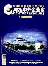 黑龙江省北大核心期刊《中外企业家》,经济类杂志论文发表,出刊迅速图片