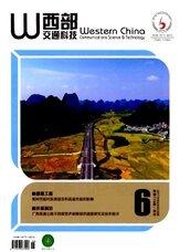 西部交通科技,公路与水路运输,道路工程,论文发表