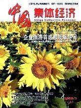 【中国集体经济期刊如何?中国集体经济版面费