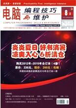 2017下半年计算机类杂志《电脑编程技巧与维护》在线征稿,出刊快图片