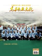 北京市经济与管理类期刊有哪些?《东方企业文化》怎么样?版费怎么算图片