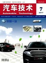 吉林省汽车工业类期刊安排到了几月份?《汽车技术》杂志在线征稿,出刊迅速图片