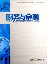湖南省财务类杂志《财务与金融》在线征稿,是双月刊,有影响因子,出刊快图片