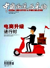 国家级北大核心《中国物流与采购》一个版面多少个字符?杂志在线征稿,出刊迅速