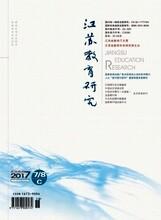 中小学教师评职称,《江苏教育研究》在线征稿,出刊迅速,有影响因子图片