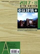 重庆市工程科技类月刊《重庆建筑》在线征稿,有影响因子图片