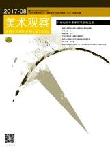 北京市美术艺术方面核心期刊《美术观察》怎么样?审稿严吗?多久能出刊?图片