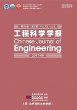 北京市工业科技方面学报有哪些?核心期刊《工程科学学报》在线征稿,版费低,出刊快图片