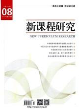 湖北省教师评职称有哪些见刊快的杂志?《新课程研究(上旬刊)》杂志在线征稿图片