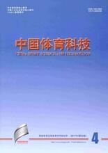 体育教师评职称《中国体育科技》怎么样?发表一篇文章多少钱?
