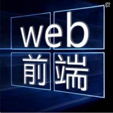 哈尔滨web前端技术开发学习多久可以工作