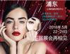 2018上海美博会还有位置吗?上海CBE展位价格