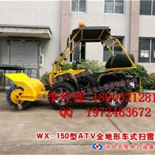 ATV扫雪车℗新颖独特效率高_呼和浩特全地形扫雪车☇推雪铲图片