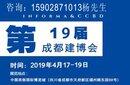 2019成都建博会、建筑材料专馆12号馆图片