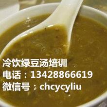 东莞甜品绿豆汤培训/海带绿豆汤的做法