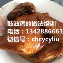 广州正宗鼓油鸡培训,学习鼓油鸡的配方