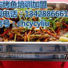 广州正宗万州烤鱼培训中心,万州烤鱼的详细做法培训