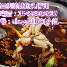 美蛙鱼头的配方培训,美蛙鱼头的技术培训