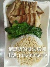 广州隆江猪脚饭培训,学习猪脚饭的做法及配方