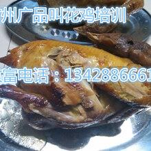 广州叫花鸡的技术及配方,黄泥叫花鸡培训哪家好