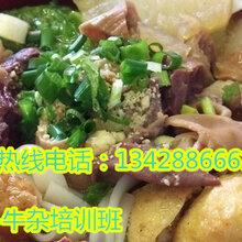 广州正宗萝卜牛杂培训,深圳萝卜牛杂的做法大全