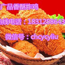 香酥炸鸡腿的做法,广州小吃炸鸡培训学校