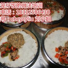 广州荷叶笼仔饭培训,学习笼仔饭的做法及技术