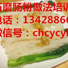 广东肠粉技术配方培训,学习正宗广东肠粉