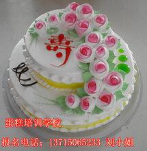 深圳生日蛋糕面包初级班培训,生日蛋糕裱花技术学校