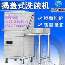 武鸣XZ-60揭盖式洗碗机洗碗机价格专业生产洗碗机