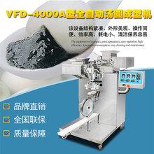 南宁VFD-4000A全自动汤圆成型机汤圆机价格全自动汤圆机备