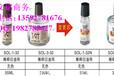 Shachihata日本TAT溶劑SOL-32稀釋劑