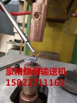 天津螺母輸送機,價格優惠質量可靠,不卡螺母