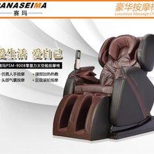 专业供应商时尚多功能按摩椅赛玛按摩椅PSM-9008