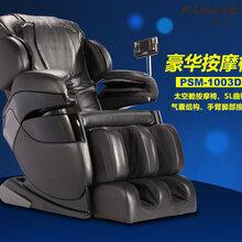 专业供应商时尚全自动多功能按摩椅赛玛按摩椅PSM-1003D