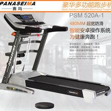 供应多功能智能商用跑步机赛玛跑步机PSM-520A-1