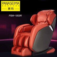 赛玛豪华零重力太空舱按椅PSM-1003R