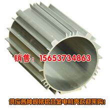 铝合金水冷电机壳价格