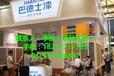 第十二届中国(上海)建筑涂料及涂装设备展览会