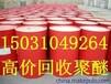 聊城哪里回收聚醚多元醇聊城回收聚醚多元醇150~3104~9264